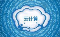 2019年软件行业收入快速增长 云计算服务将成主赛道