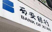 全行员工转战线上!腾讯云助力西安银行远程办公防疫情