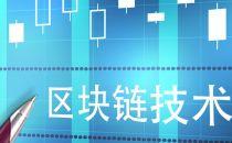 央行贸金区块链平台助力企业融资 国家立项支持突破发展难点