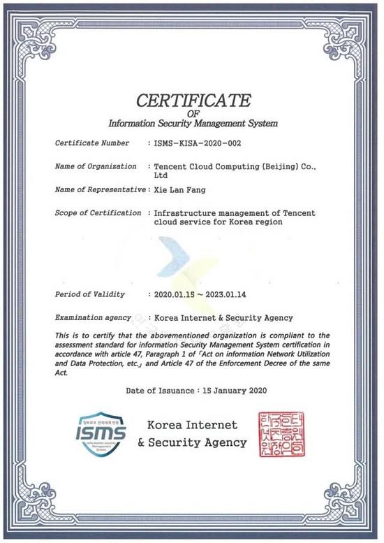 騰訊云獲得韓國KISMS認證 其信息管理能力已通過KISA審核