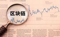 央行贸金区块链平台助力企业融资