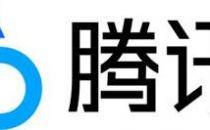 """腾讯云助力国家政务服务平台上线""""同行密切接触人员自查服务"""""""