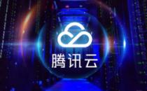 腾讯云:为腾讯会议8天扩容超100万核