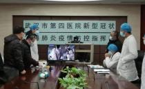 中国电信开通武汉3家重点方舱医院及26家定点医院视频会议系统