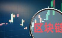 产业区块链成2020新风向 巨头能否领跑?