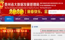 《贵州省大数据战略行动2020年工作要点》印发
