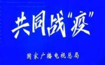 """广电防疫使命重大!总局领导行业挑起""""大担"""""""
