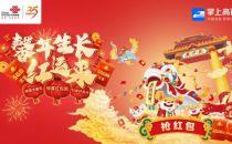 浙江联通客户日 馨年自生长 红运筑精彩