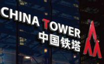 中国铁塔党委召开加强疫情防控工作视频会议 助力坚决打赢疫情防控阻击战