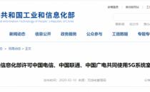 工信部许可中国电信、中国联通、中国广电共同使用5G系统室内频率