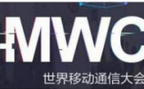 亚马逊退出巴塞罗那世界通信大会 取消AWS展会