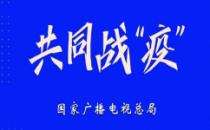 """加快5G建设,广电""""5G+有线""""共同战""""疫"""""""