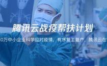 腾讯云推出战疫帮扶计划 帮扶10万中小企业