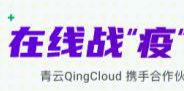 """精准战""""疫"""" 青云QingCloud 举生态之力与企业共克时艰"""
