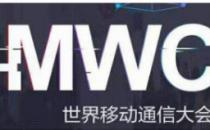 GSMA:受疫情影响 MWC2020宣布取消