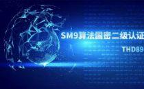紫光芯片SM9算法获国密二级认证:数据保持最高可达25年