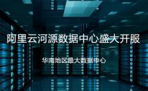 华南地区最大数据中心上线 阿里云河源数据中心正式开服