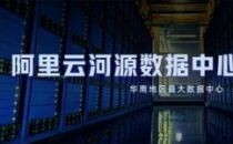 钉钉没崩的功臣——阿里云华南最大数据中心正式开服