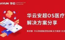 智汇华云|华云大咖说:华云安超OS医疗云解决方案分享