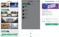 """助力房企""""云开工"""",""""腾讯网上售楼处""""小程序上线"""