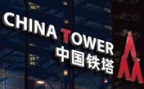 中国铁塔将放宽疫情防控期间供应商无法供货的处罚