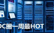【IDC圈一周最HOT】阿里云河源数据中心开放、贵安华为云数据中心复工、第四批CDN牌照、UCloud业绩快报……