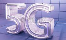 工信部:加快5G特别是独立组网建设步伐