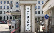 2020年大节点!中国广电领导开启广电新纪元?