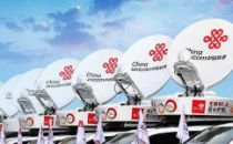 云会议 云会诊 中国联通充分发挥信息化服务优势为国家社会提供强有力支撑