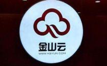 自主研发 金山云分布式数据库DragonBase提供可靠服务