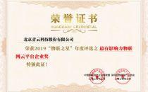 """青云QingCloud 斩获""""物联之星""""2019中国最具影响力物联网云平台企业奖"""