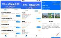 让农民工足不出户找工作,湖南省想到了新妙招