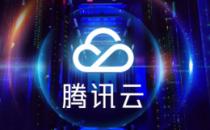 腾讯云FaaS能力进入全球Top3