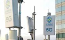 中国移动:今年将建30万个5G基站 5G套餐用户数达673.3万