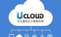 助力企业复工,UCloud优刻得携手简道云提供在线办公解决方案