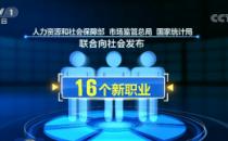 三部门发布第二批16个新职业 涉及智能制造、工业互联网、AI等