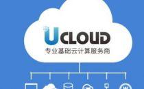 疫情下云优势凸显,UCloud优刻得深化政府服务市场