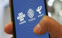工信部:携号转网服务违规 28名电信企业相关责任人被处理