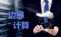 韩国运营商KT携手中国联通开展5G边缘计算技术验证
