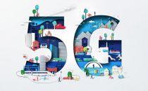 中共中央政治局:加快5G网络设施建设进度