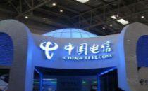 中国电信发行规模不超过30亿元公司债券