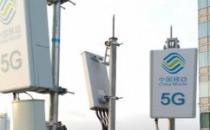 中国移动启动5G二期无线网主设备集采:涉及28省,总需求超23万站