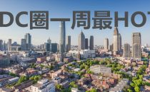【IDC圈一周最HOT】常委会首提数据中心、电信京津冀大数据基地开工、世纪互联财报、谷歌云新增区域、第七批CDN牌照……