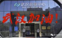 """数据中心危城抗""""疫""""——中金武汉超算中心纪实"""