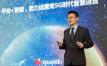 华为发布5G服务与软件解决方案,助力运营商实现5G时代智慧运营