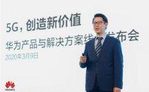 5G新基建:中国领跑全球,世界共享红利