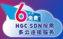 共克时艰 | HGC环电推出6个月免费SDN按需多云连接服务