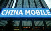 中国移动公布SPN设备新建部分集采中标候选人