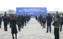 总投资30亿元 长江上游区域大数据中心项目在宜宾开工