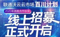 """联通沃云云市场""""百川计划""""正式开启"""